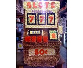 SLOT MACHINE in Staten Island NY, Eltingville Florist Inc.